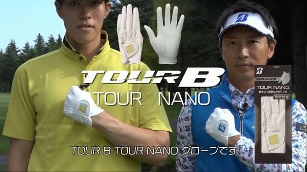 ナノテクノロジーを採用したグローブ! TOUR B TOUR NANO