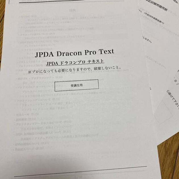 日本プロドラコン協会(JPDA)のプロテスト