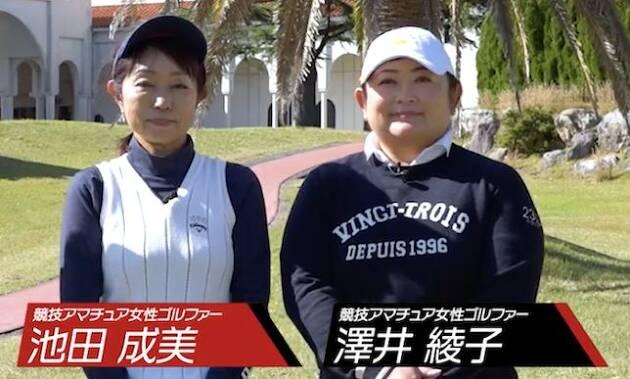 試打をしてくれた競技アマチュア女性ゴルファーのお二人