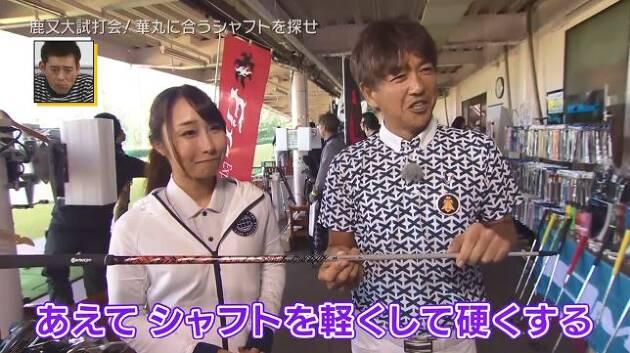 鹿又さん主催の大試打会で華丸さんに合いそうなシャフトを探す!