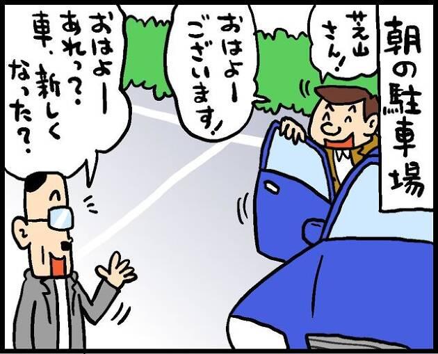 【第153話】ナンバー