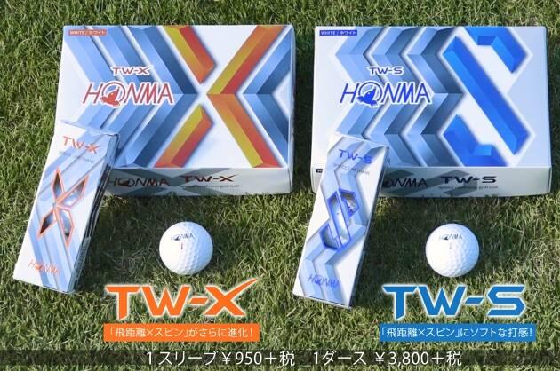 一昨年発売された「TW-X」がリニューアル! 「TW-X」と「TW-S」の2タイプに!