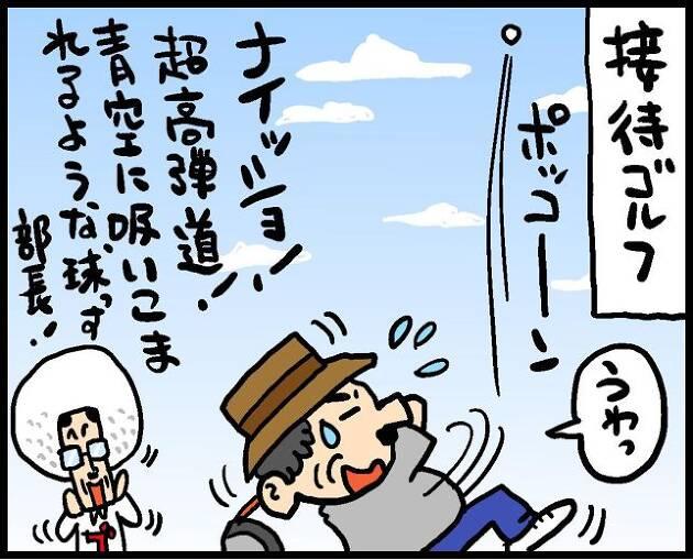 【第158話】接待ゴルフ