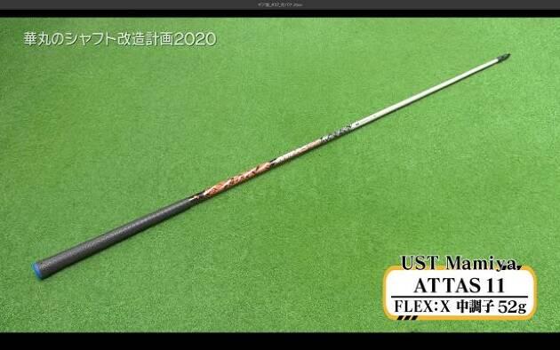 1本目:ATTAS 11 4X(USTMamiya)