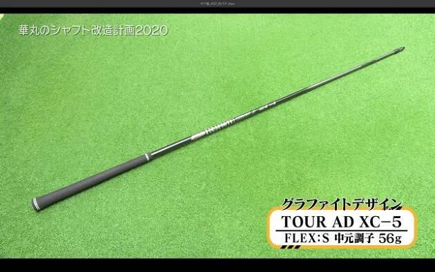 2本目:TOUR AD XC-5(グラファイトデザイン)