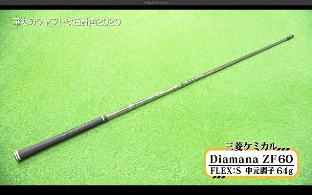 3本目:Diamana ZF60(三菱ケミカル)