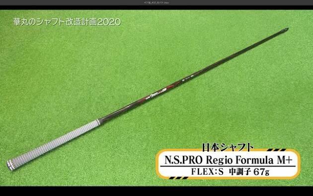 4本目:N.S.PRO Regio Fomula M+(日本シャフト)