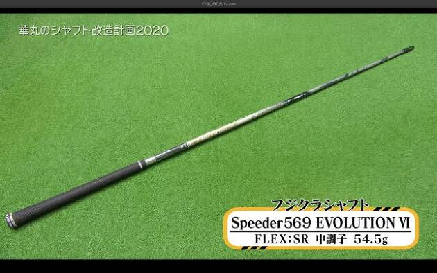 5本目:Speeder 569 EVOLUTION VI(フジクラシャフト)