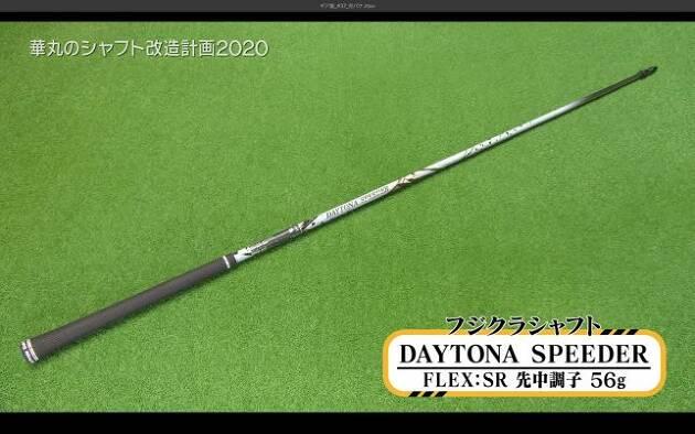 6本目:DAYTONA SPEEDER(フジクラシャフト)