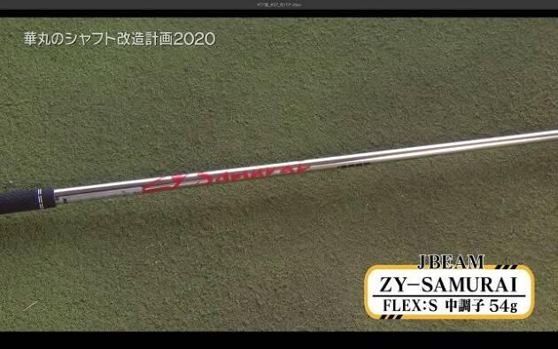 7本目:ZY-SAMURAI(JBEAM)