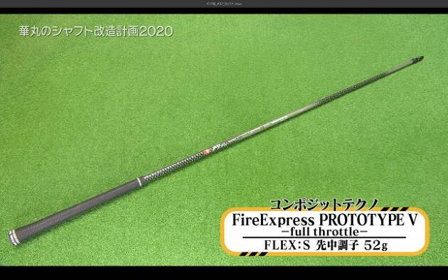 8本目:FireExpress PROTOTYPE V -full throttle-(コンポジットテクノ)