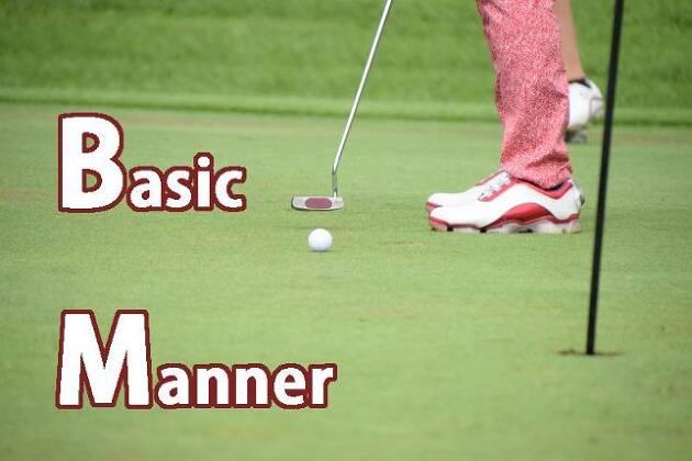 コースデビュー前に知っておきたいゴルフのマナー