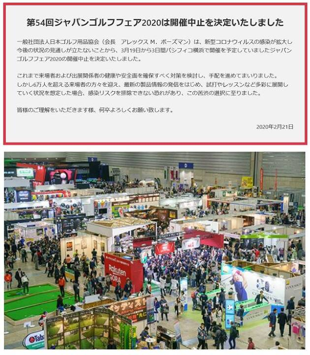 「ジャパンゴルフフェア2020」も中止に!