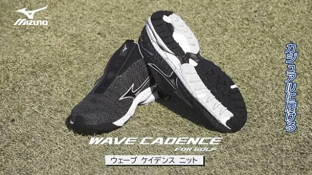 ミズノのランニングシューズの技術を応用!「WAVE CADENCE KNIT」