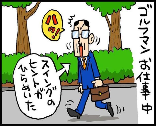 【第163話】ひらめいた!