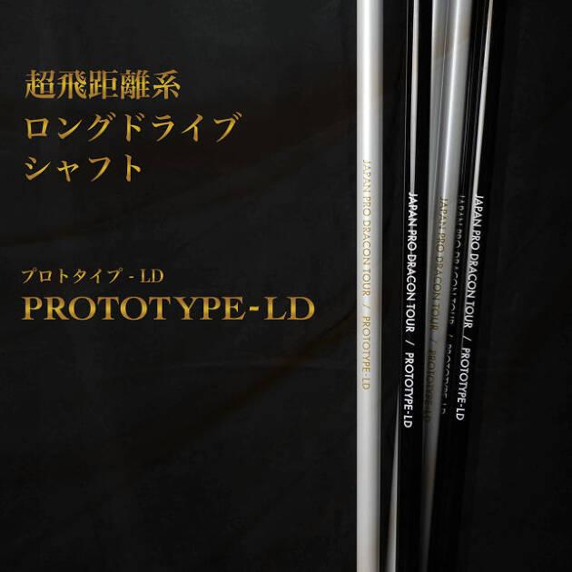 ドラコン専門家JPDAが開発した超飛距離系シャフト