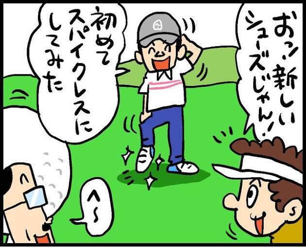【第164話】スパイクレスシューズ