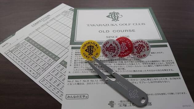宝塚ゴルフ倶楽部の歴史〜戦後の歩み