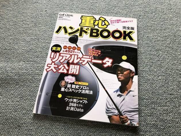 『重心ハンドブック完全版』もあります