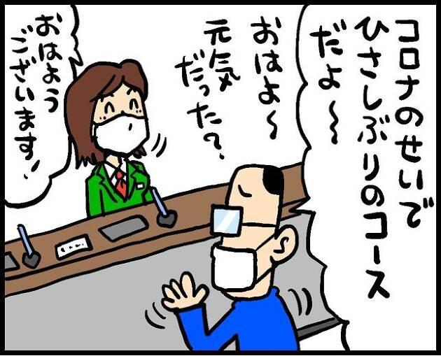 【第167話】検温