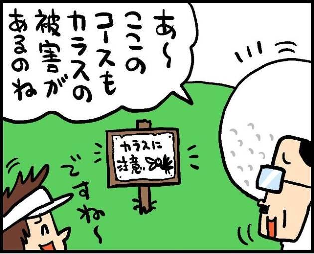 【第170話】カラス被害