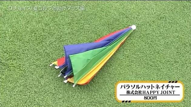 手ぶらでも傘が差せてスイングできる?