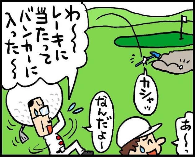 【第172話】ラッキーとアンラッキー