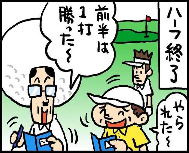 【第174話】ゲン担ぎ