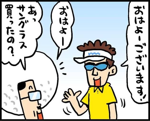 【第179話】サングラス