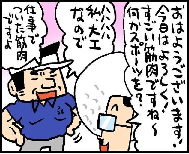 【第183話】大工さん