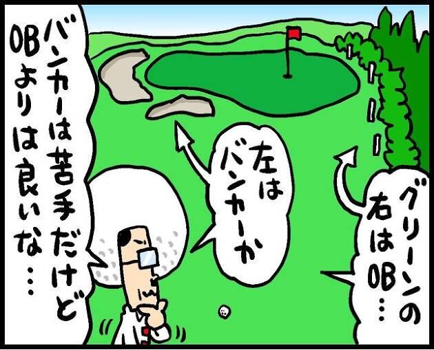【第184話】コースマネジメント