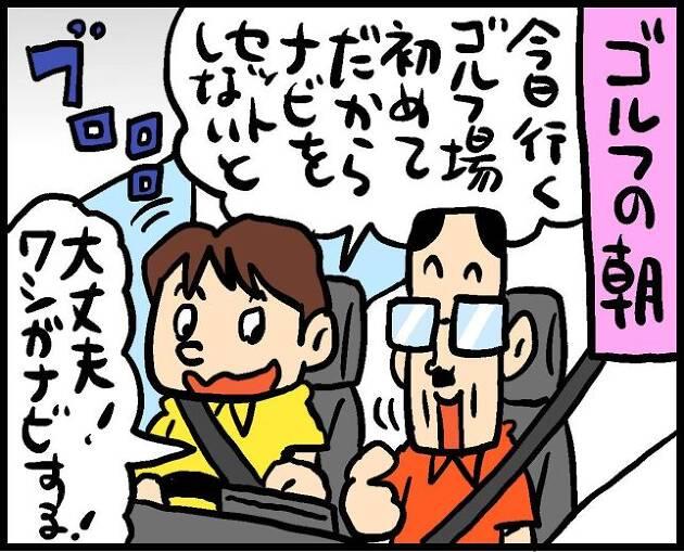 【第186話】ナビ