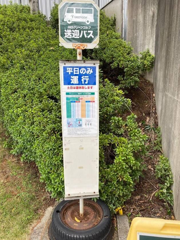 駅からバスを使って来場できる