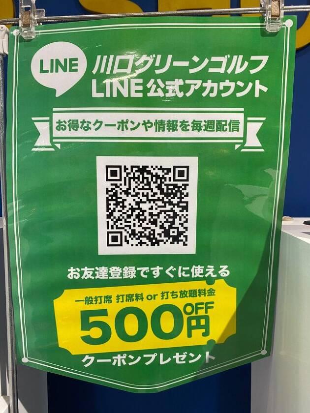 LINEでお得情報