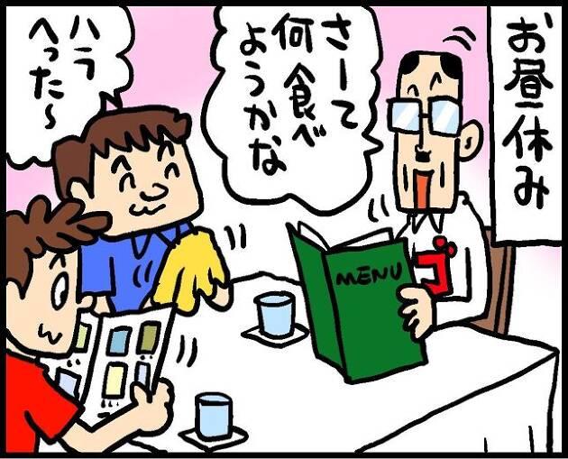【第189話】お昼ごはん
