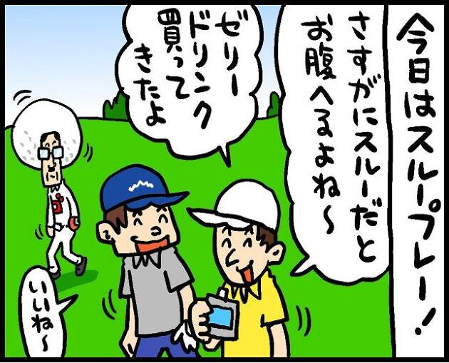 【第191話】やっぱ米?