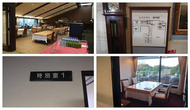 レストランはまさに社交の場の雰囲気! そして、個室の造りがまさに接待ゴルフ場にピッタリでした!