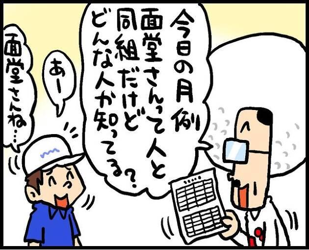 【第194話】メンドクサイ人