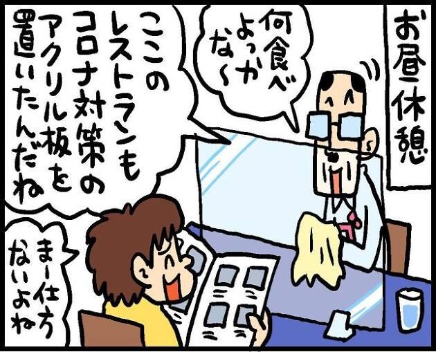 【第196話】アクリル板