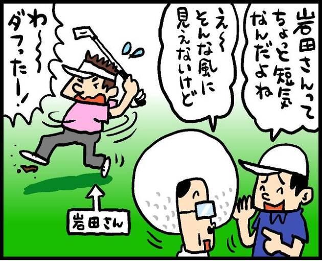 【第198話】キレる人