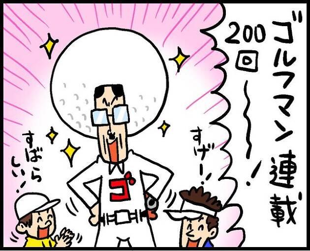 【第200話】200回記念