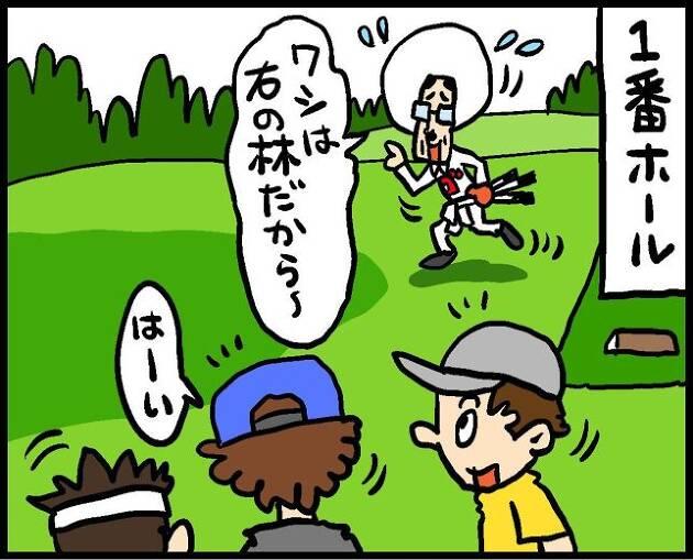 【第201話】3蜜ダメよ