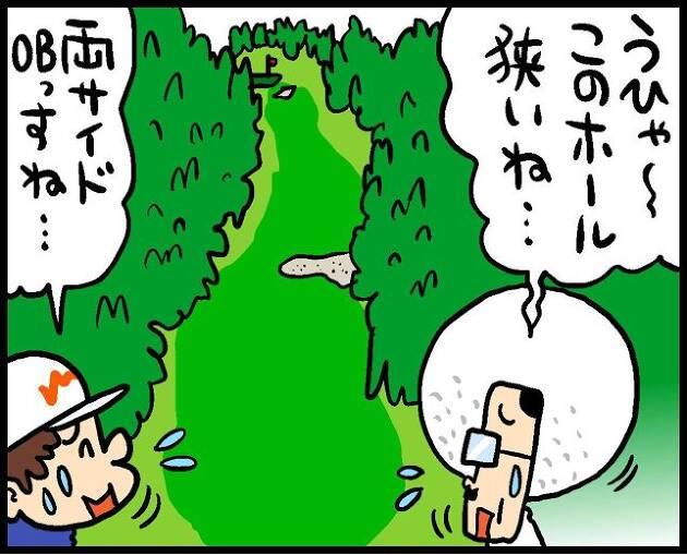 【第203話】ラッキーボール