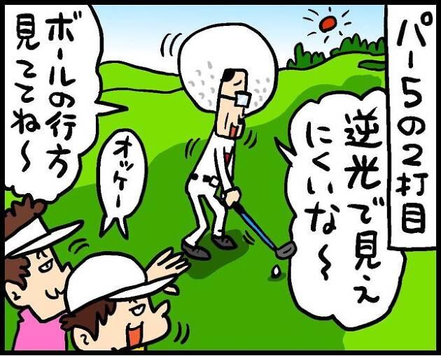 【第204話】ボールの行方