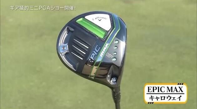 キャロウェイゴルフの新『EPIC』ドライバー3タイプを試打!