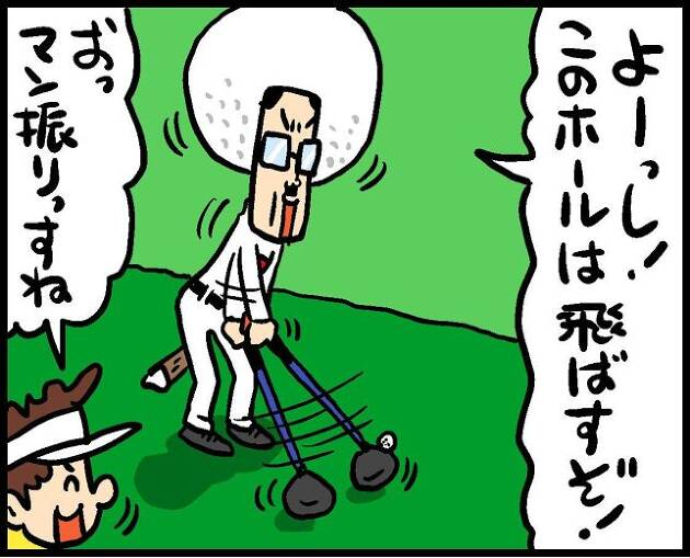 ゴルフマン【第208話】腰が〜