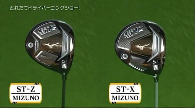 ST-X/ST-Z ドライバー/MIZUNO
