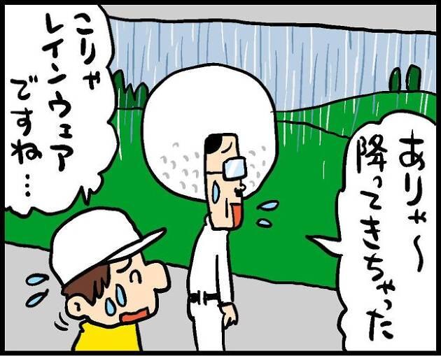 【第209話】レインウェア