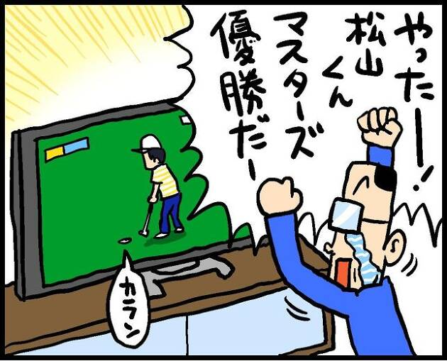 【第211話】松山くんマスターズ優勝!