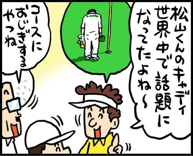 【第212話】ペコリ